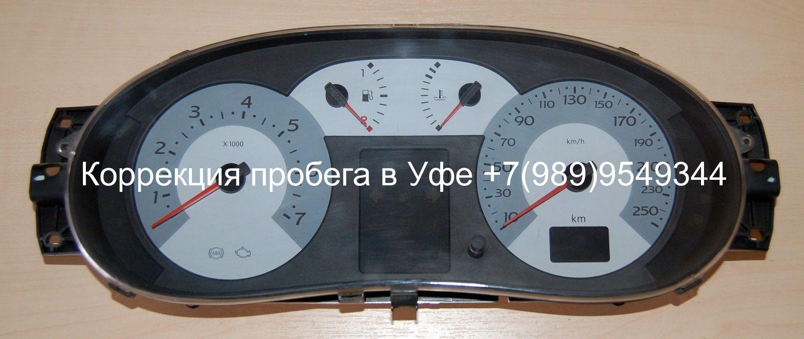 """Отмотать пробег Renault Symbol """" Коррекция одометров"""